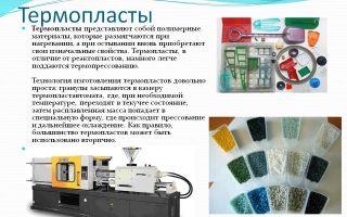 Полимерные термопластовые и реактопластовые трубы: разновидности и сферы применения