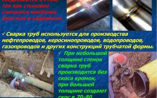 Сварка металлических труб: особенности выполнения работ