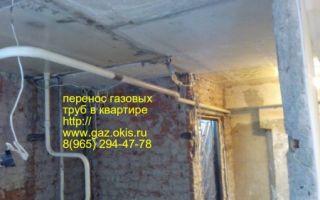 Перенести газовую трубу в квартире и на участке: как это сделать правильно