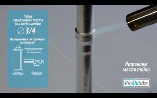 Пайка трубок для кондиционера: технология и материалы