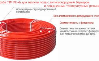 Труба для теплого пола, выполненная из сшитого полиэтилена: свойства и преимущества