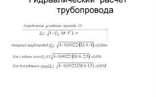 Гидравлический расчет для подбора трубопроводов: методы проведения